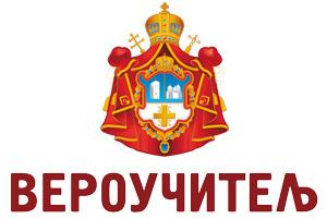 Вероучитељ Logo